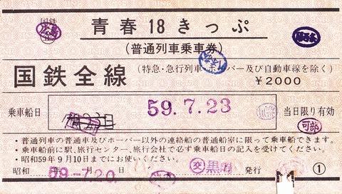 19840723_tkt