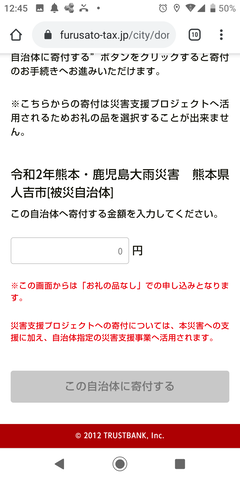 Screenshot_20200706-124514
