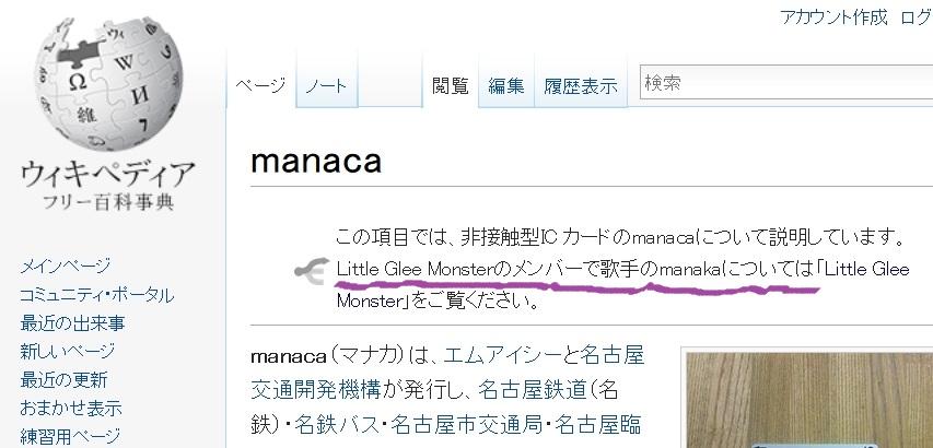 manacaのページの冒頭に、リトグリのmanakaについては\u2026と、わざわざ書いてある。
