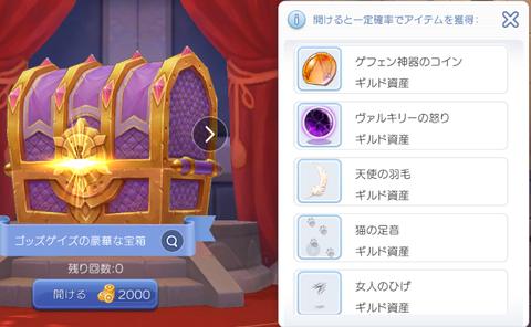 豪華な宝箱4