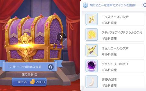豪華な宝箱2