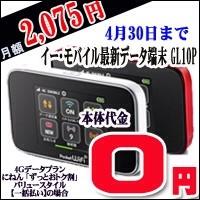 100円PC市場「イー・モバイル 4G Pocket WiFi GL10P」一括0円