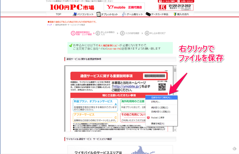 100pc契約3