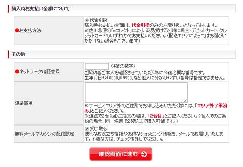 一括4980円