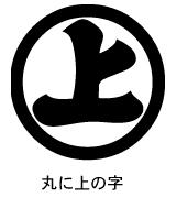家紋 家紋検索 丸に上の字紋