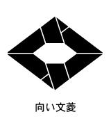 家紋 家紋検索 向い文菱