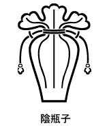 家紋 家紋検索 陰瓶子紋