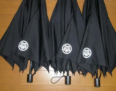 家紋 家紋検索 家紋傘