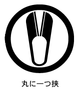 家紋 家紋検索 丸に一つ鋏紋