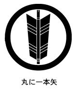 家紋 家紋検索 丸に一本矢紋