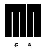 家紋 家紋検索 桐壷紋