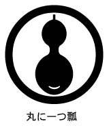 家紋 家紋検索 丸に1つ瓢紋