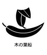 家紋 家紋検索 木の葉船紋