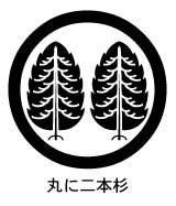 「寄生」ほや丸に二本杉紋