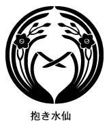 家紋 家紋検索 抱き水仙紋