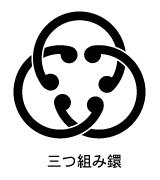 家紋 家紋検索 三つ組み環紋
