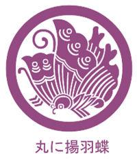家紋 丸に揚羽蝶