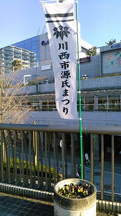 川西市源氏まつり-2