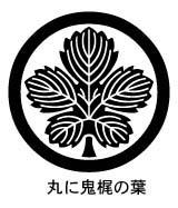 家紋 家紋検索 丸に鬼梶の葉紋
