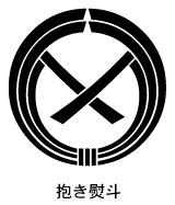 家紋 家紋検索 抱き熨斗