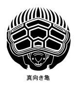 家紋 家紋検索 真向き亀紋