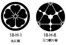 18-H-1桜紋