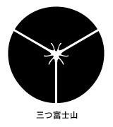 家紋 家紋検索 三つ富士山紋