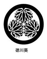 家紋 家紋検索 徳川葵紋