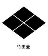 家紋 家紋検索 竹田菱紋