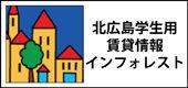 北広島学生用賃貸情報ページへ