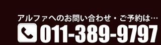 アルファ電話番号