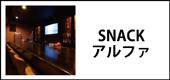 スナックアルファのホームページへ