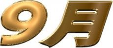 9gatu-logo1-230x98