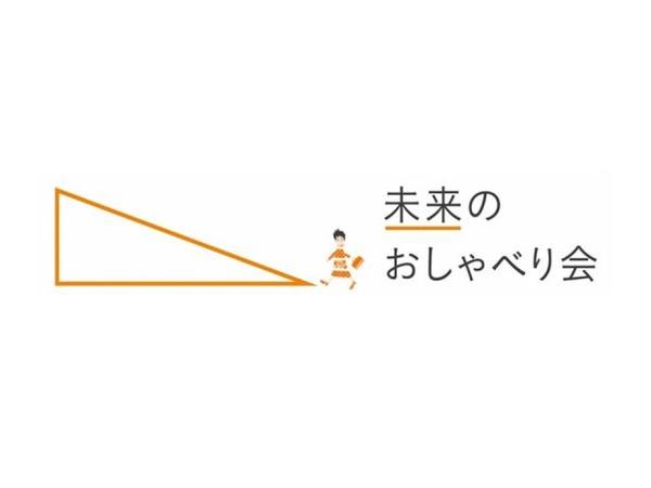 170717_おしゃべり会ロゴ-640x480