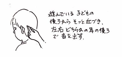 聴力検査2 (500x234)