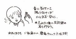 聴力検査3 (500x258)