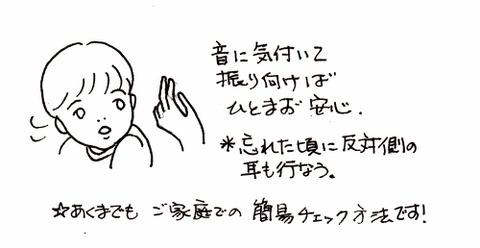 イラスト耳検査3