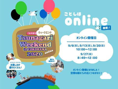 tw2020_web_ol(修正後)