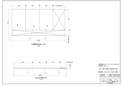 Snake Rack板取図((天馬_660x440x243)(P3/4)(A3)