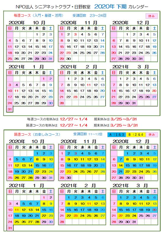 2020下期カレンダー