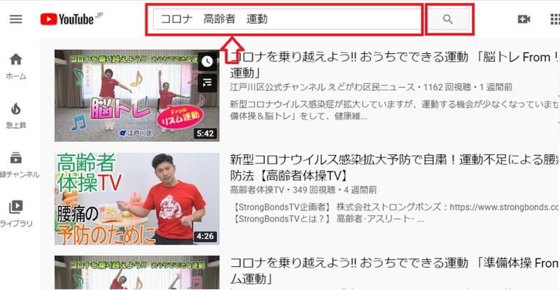 コロナ体操紹介-1