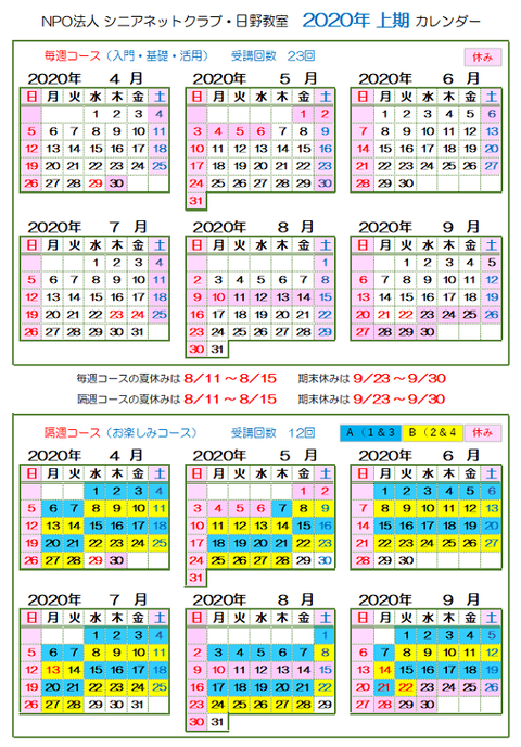20上期カレンダー