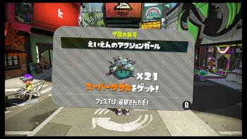 Switchスクリーンショット2018-01-15 00-25-30のコピー