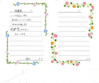 俊汰中学卒業2-2