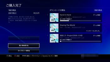 WiiUスクリーンショット2016-08-25 22-20-21
