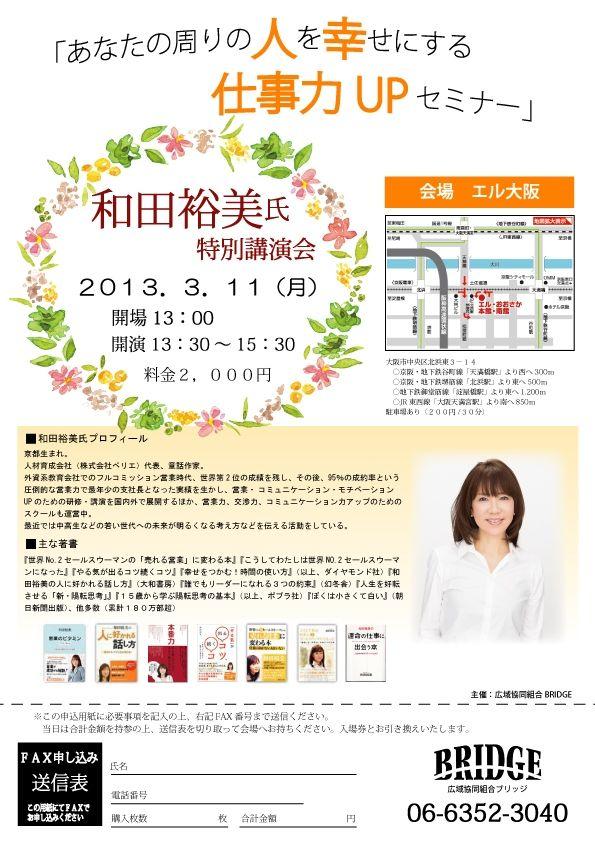 11和田さんセミナー