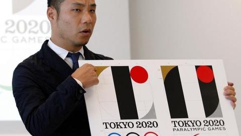 Tokyo Olympics 2020 Logo -1