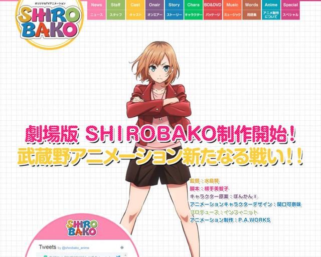 20180428-shirobako_full