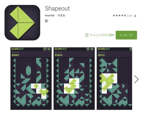 shapeout