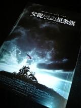 父親たちの星条旗.jpg